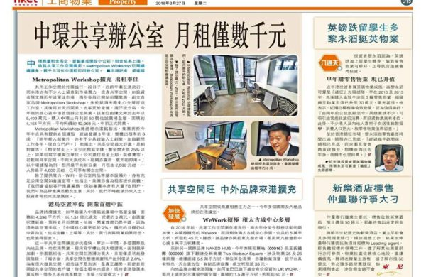 [Metro News] Metroworkshop – HKET