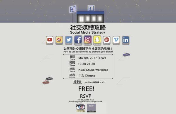 [Expired] Social Media Strategy