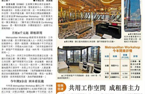 [Metro News] Metro Workshop – Hong Kong Economic Times