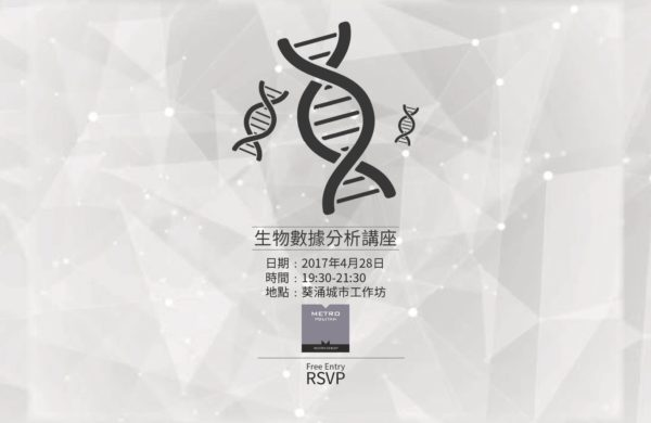 [Expired] 解構創業前路 – 生物數據分析講座